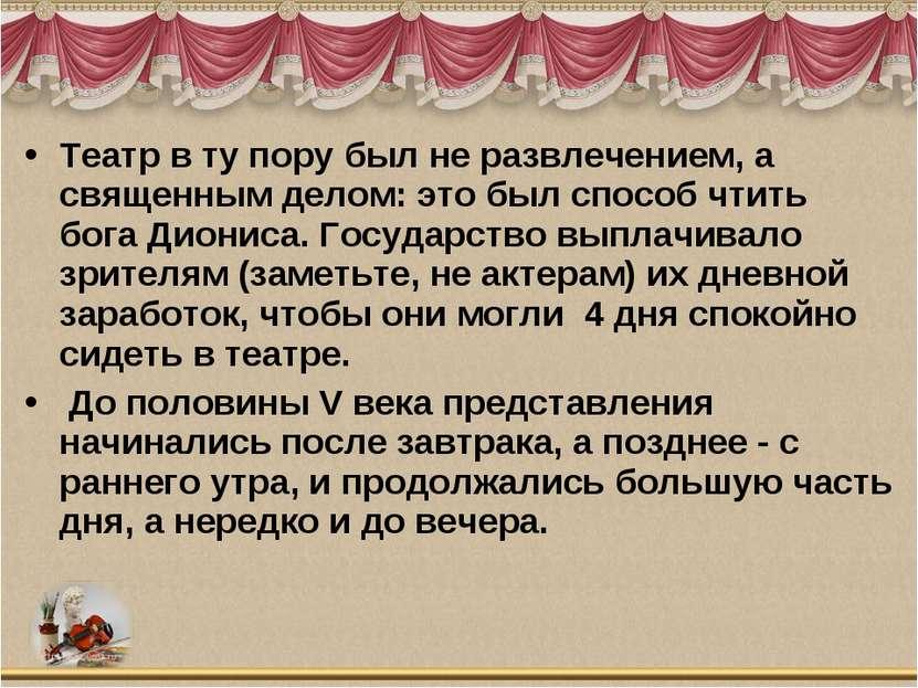 Театр в ту пору был не развлечением, а священным делом: это был способ чтить ...