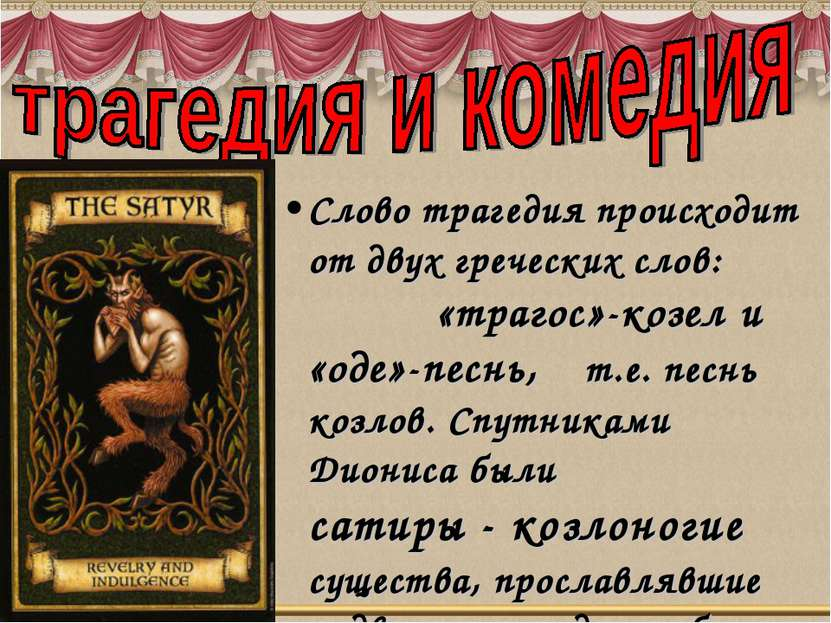 Слово трагедия происходит от двух греческих слов: «трагос»-козел и «оде»-песн...
