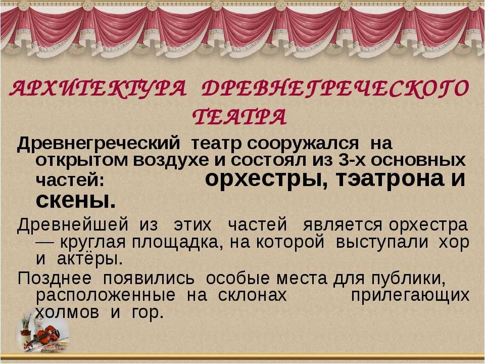 Древнегреческий театрсооружался на открытом воздухе и состоял из 3-х осно...