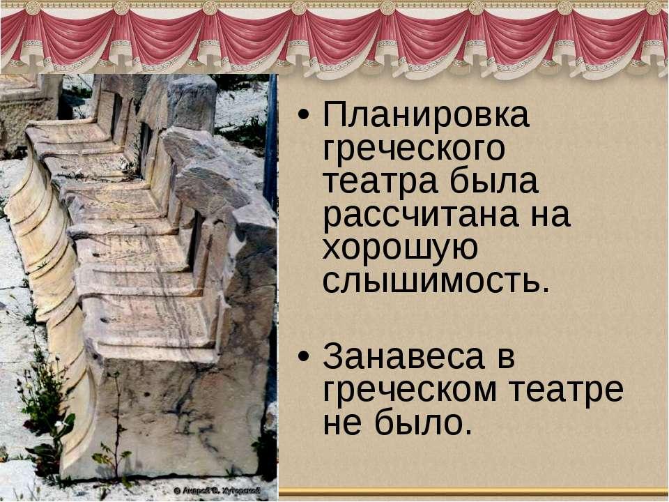 Планировка греческого театра была рассчитана на хорошую слышимость.  З...