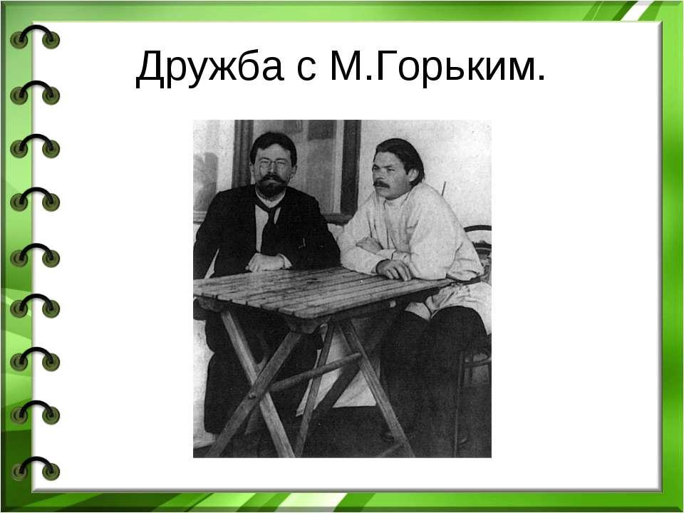 Дружба с М.Горьким.