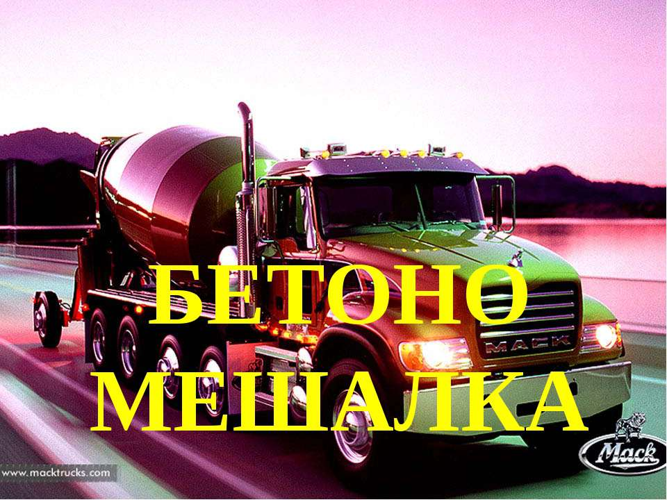 БЕТОНО МЕШАЛКА