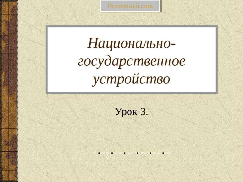 Национально-государственное устройство Урок 3. Prezentacii.com