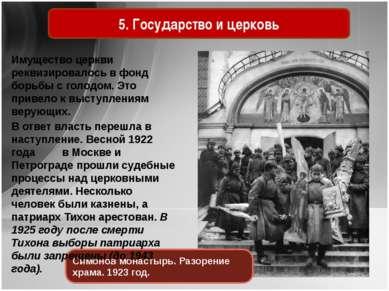 5. Государство и церковь Симонов монастырь. Разорение храма. 1923 год. Имущес...