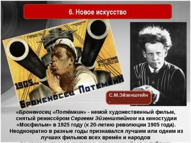 6. Новое искусство «Броненосец «Потёмкин» -немойхудожественный фильм, сняты...