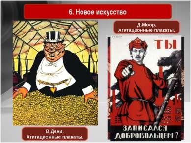 6. Новое искусство Д.Моор. Агитационные плакаты. В.Дени. Агитационные плакаты.