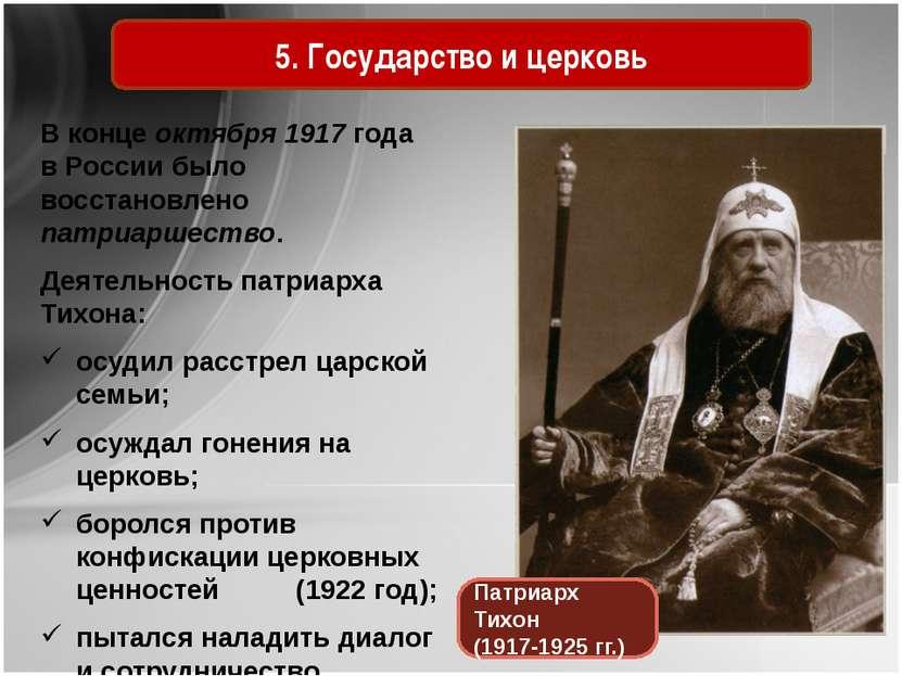 5. Государство и церковь Патриарх Тихон (1917-1925 гг.) В конце октября 1917 ...