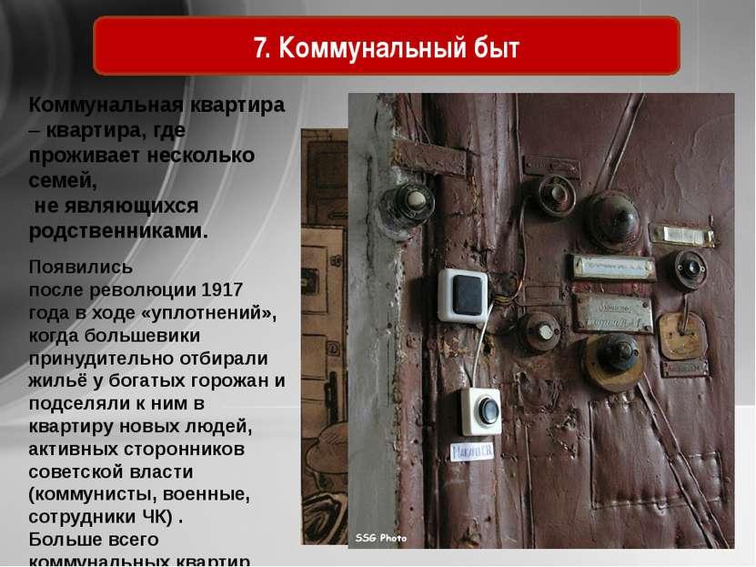 7. Коммунальный быт Коммунальная квартира – квартира, где проживает несколько...