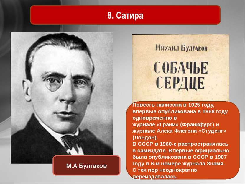 8. Сатира М.А.Булгаков Повесть написана в 1925 году, впервые опубликована в 1...