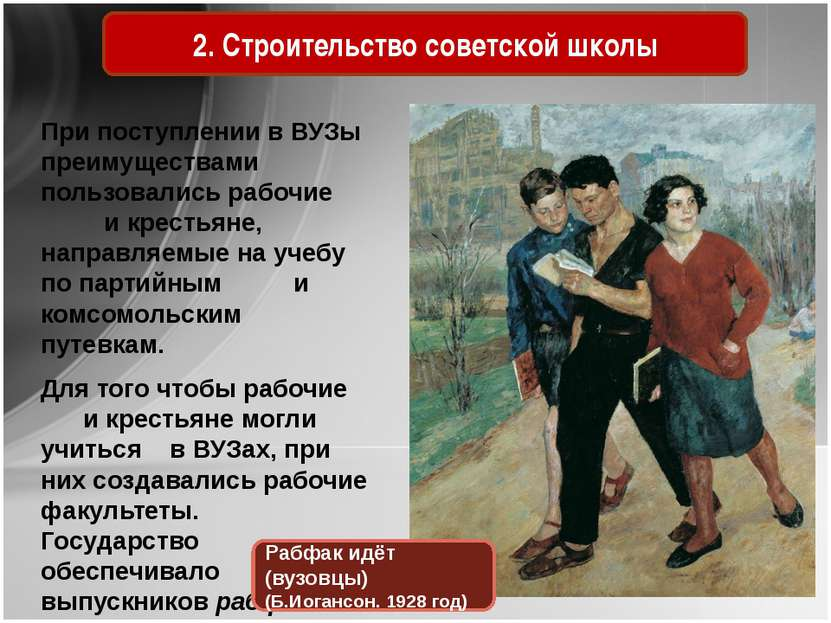 2. Строительство советской школы При поступлении в ВУЗы преимуществами пользо...