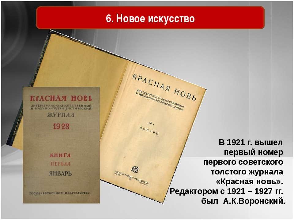 6. Новое искусство В 1921 г. вышел первый номер первого советского толстого ж...