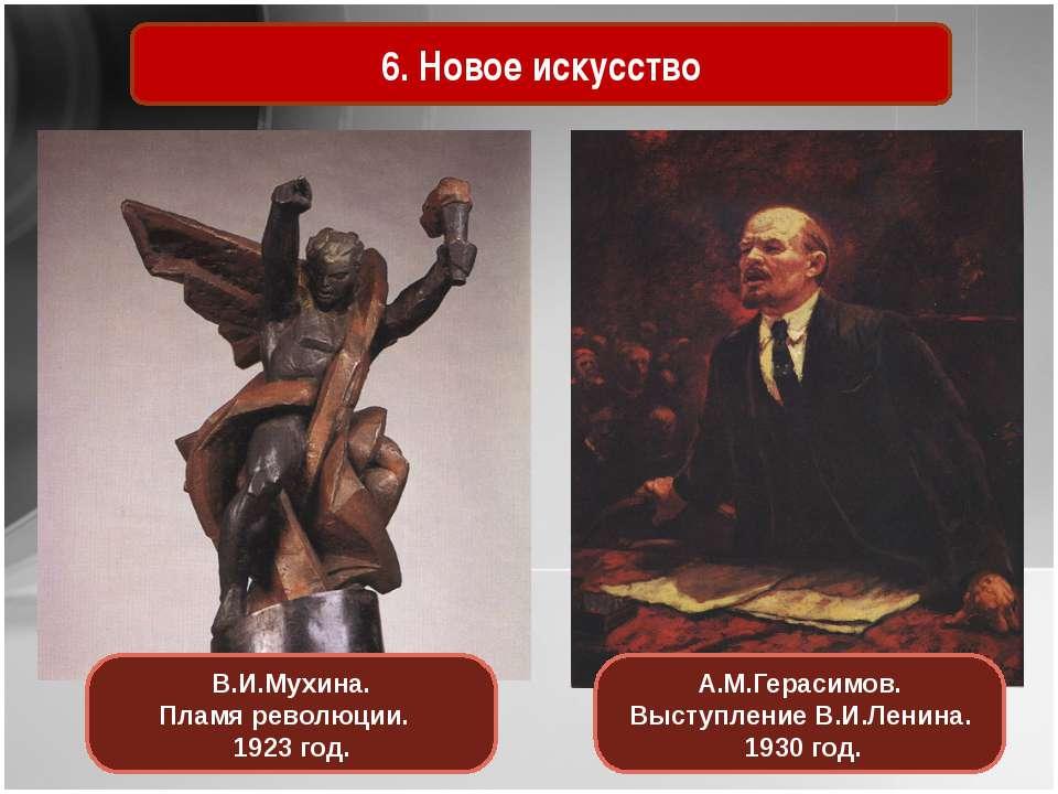 6. Новое искусство В.И.Мухина. Пламя революции. 1923 год. А.М.Герасимов. Выст...