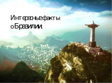 Интересные факты о Бразилии.