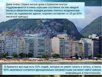 В Бразилии всё еще есть 15% людей, которые не умеют писать и читать, а около ...