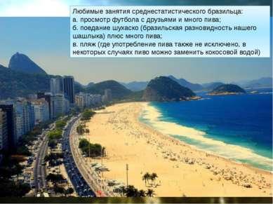 Любимые занятия среднестатистического бразильца: а. просмотр футбола с друзья...