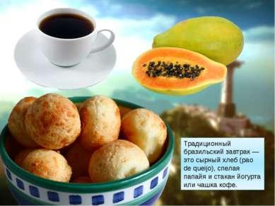 Традиционный бразильский завтрак — это сырный хлеб (pao de queijo), спелая па...