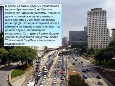 В одном из самых крупных мегаполисов мира — бразильском Сан-Паулу — совсем не...