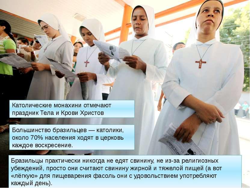 Большинство бразильцев — католики, около 70% населения ходят в церковь каждое...