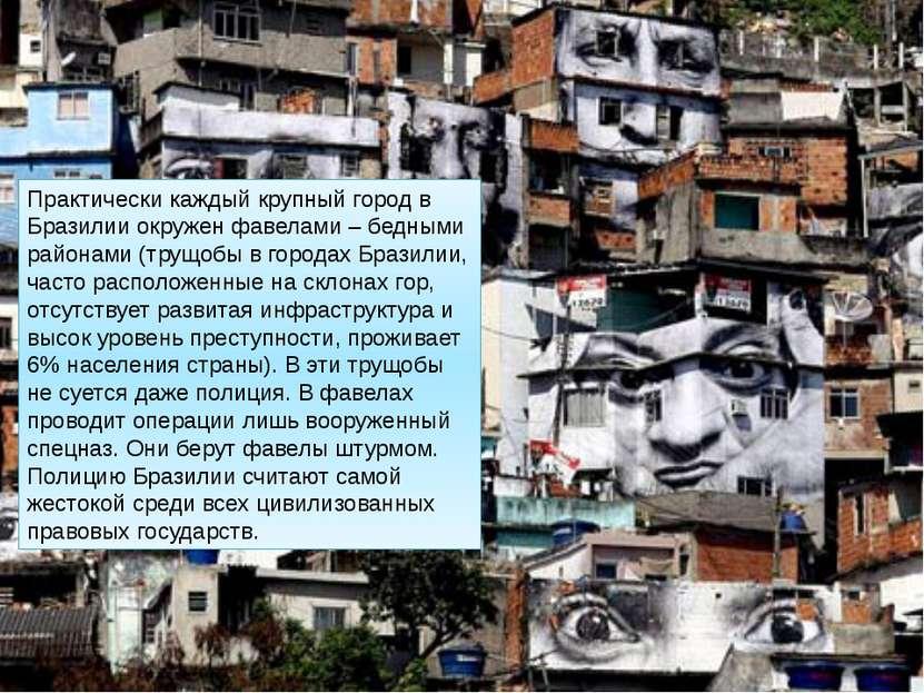 Практически каждый крупный город в Бразилии окружен фавелами – бедными района...