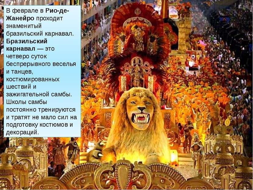 В феврале вРио-де-Жанейропроходит знаменитый бразильский карнавал. Бразильс...