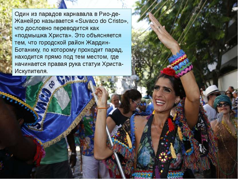 Один из парадов карнавала в Рио-де-Жанейро называется «Suvaco do Cristo», что...