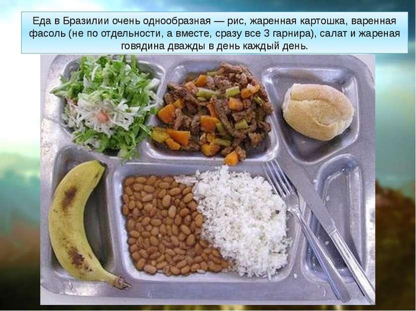 Еда в Бразилии очень однообразная — рис, жаренная картошка, варенная фасоль (...