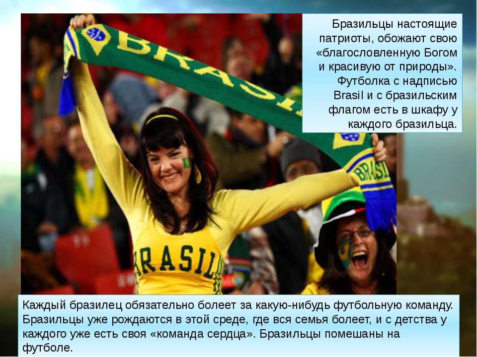 Бразильцы настоящие патриоты, обожают свою «благословленную Богом и красивую ...