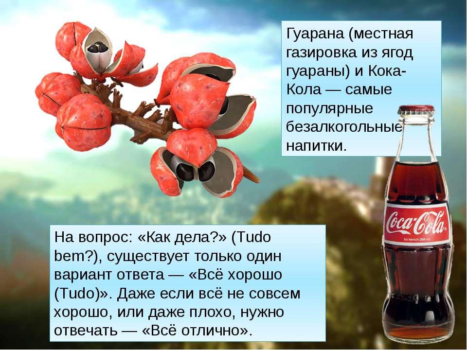 Гуарана (местная газировка из ягод гуараны) и Кока-Кола — самые популярные бе...