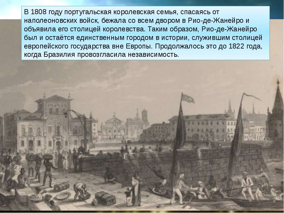 В 1808 году португальская королевская семья, спасаясь от наполеоновских войск...