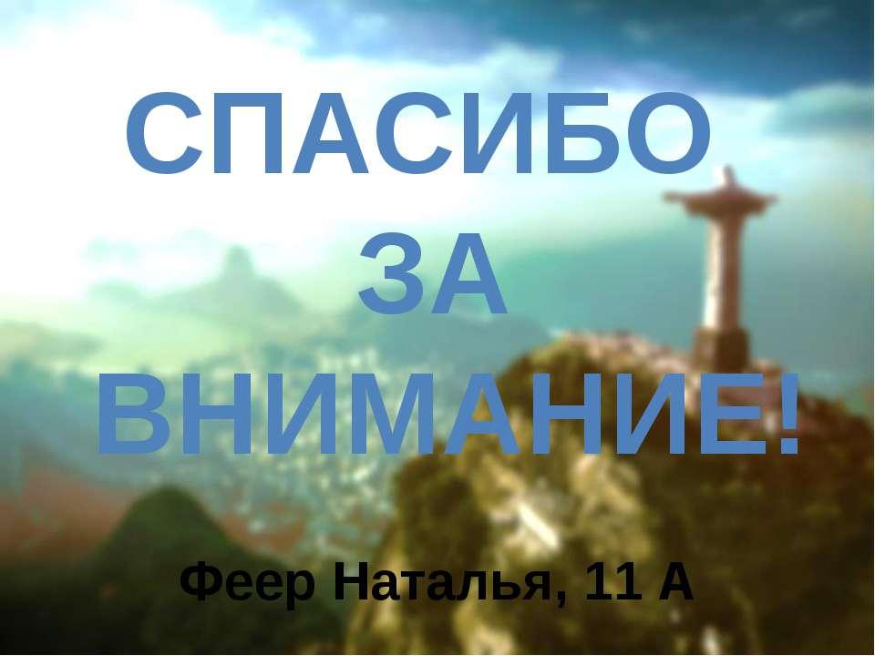 СПАСИБО ЗА ВНИМАНИЕ! Феер Наталья, 11 А