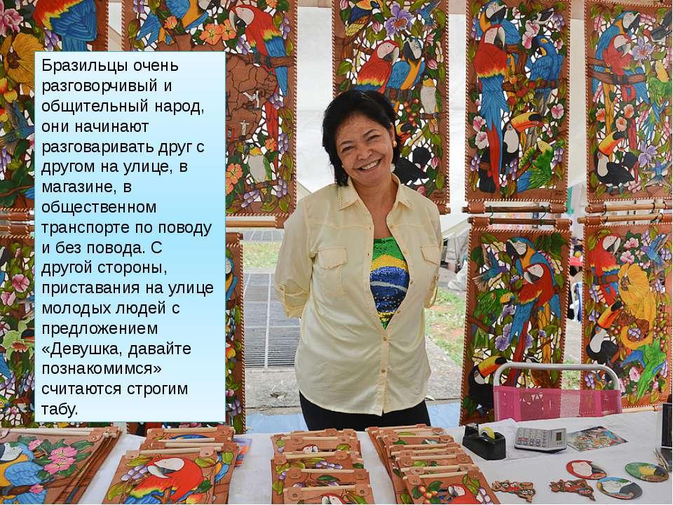 Бразильцы очень разговорчивый и общительный народ, они начинают разговаривать...