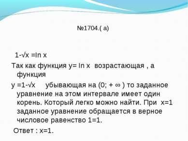 №1704.( а) 1-√х =In х Так как функция у= In х возрастающая , а функция у =1-√...