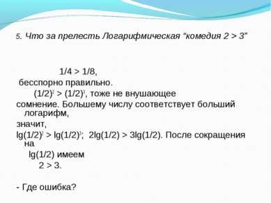 """5. Что за прелесть Логарифмическая """"комедия 2 > 3"""" 1/4 > 1/8, бесспорно прави..."""