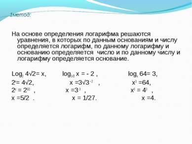 1метод: На основе определения логарифма решаются уравнения, в которых по данн...