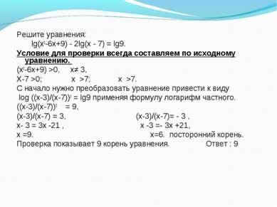 2метод: Решите уравнения: lg(х2-6х+9) - 2lg(х - 7) = lg9. Условие для проверк...