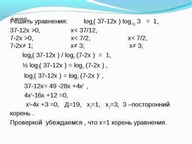 5 метод : Решить уравнения: log9( 37-12х ) log7-2х 3 = 1, 37-12х >0, х< 37/12...