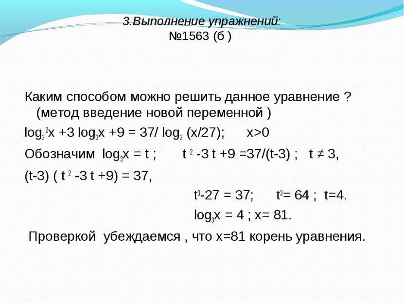 3.Выполнение упражнений: №1563 (б ) Каким способом можно решить данное уравне...
