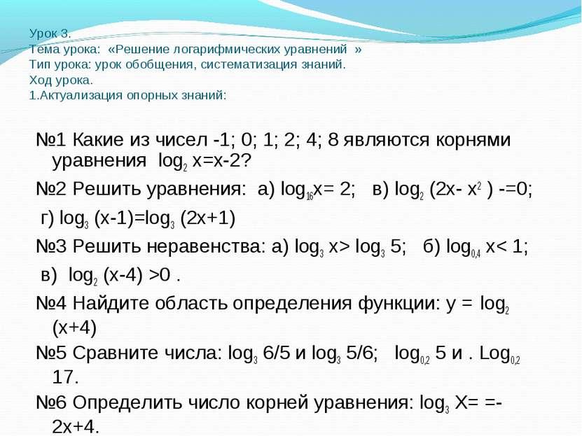 Урок 3. Тема урока: «Решение логарифмических уравнений » Тип урока: урок обоб...