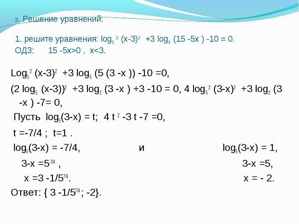 2. Решение уравнений:  1. решите уравнения: log5 2 (х-3)2 +3 log5 (15 -5х ) ...
