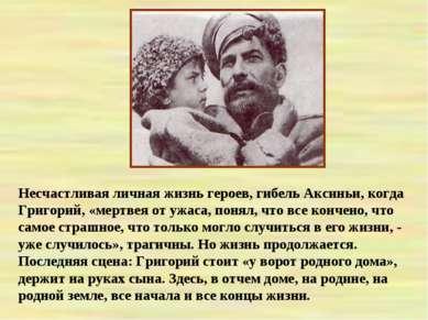 Несчастливая личная жизнь героев, гибель Аксиньи, когда Григорий, «мертвея от...