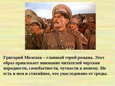 Григорий Мелехов – главный герой романа. Этот образ привлекает внимание читат...