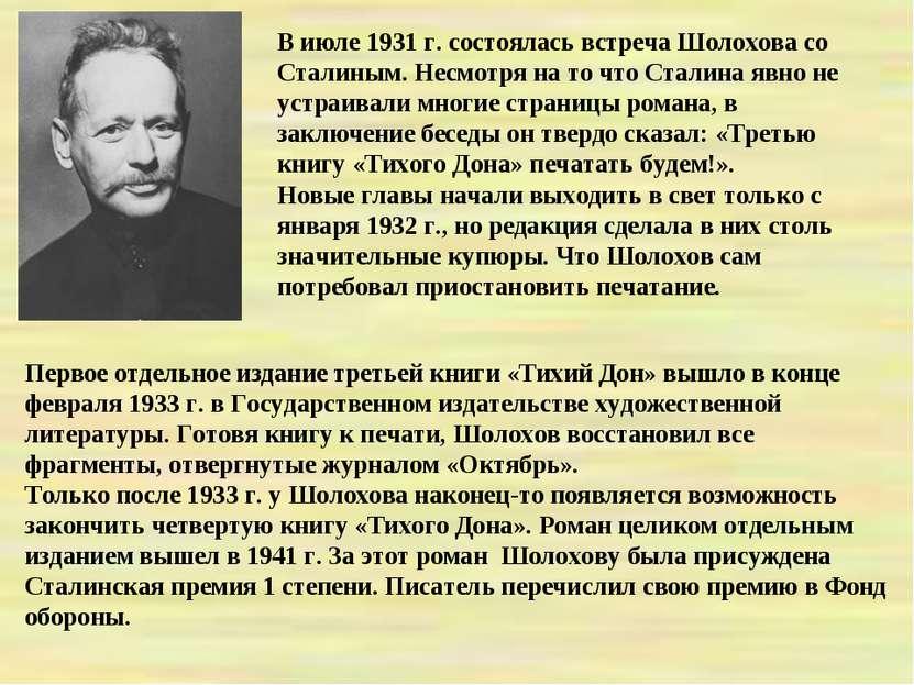 В июле 1931 г. состоялась встреча Шолохова со Сталиным. Несмотря на то что Ст...
