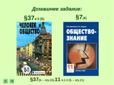 Домашнее задание: §7(К) §37п.5 (Б) §37(Б – п/у.10);11 п.1-3 (Б – п/у.11)