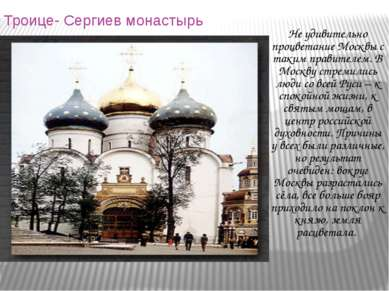 Троице- Сергиев монастырь Не удивительно процветание Москвы с таким правителе...