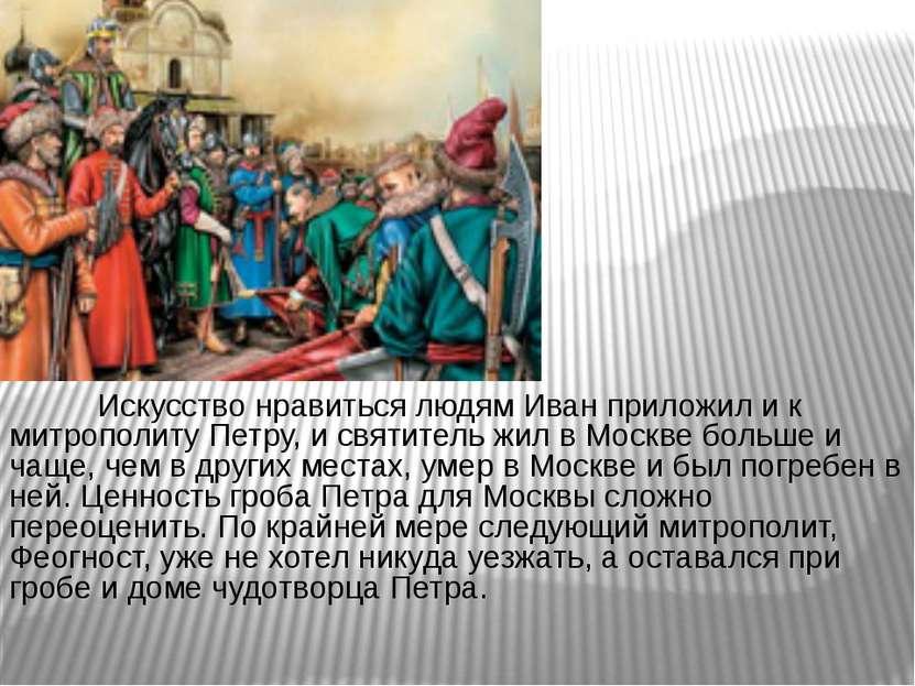 Искусство нравиться людям Иван приложил и к митрополиту Петру, и святитель жи...