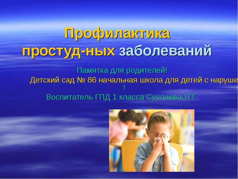 Профилактикапростуд-ныхзаболеваний Памятка для родителей! Детский сад №86 ...