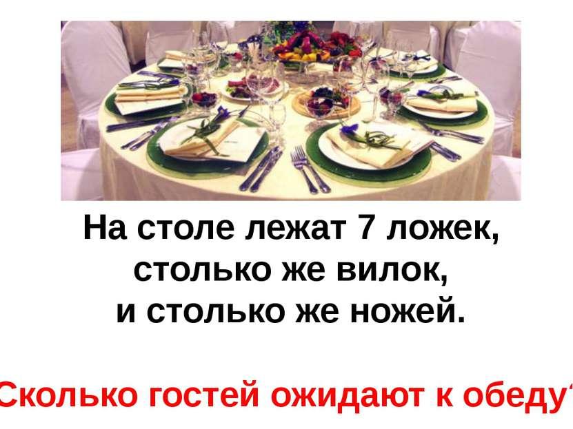 На столе лежат 7 ложек, столько же вилок, и столько же ножей. Сколько гостей ...