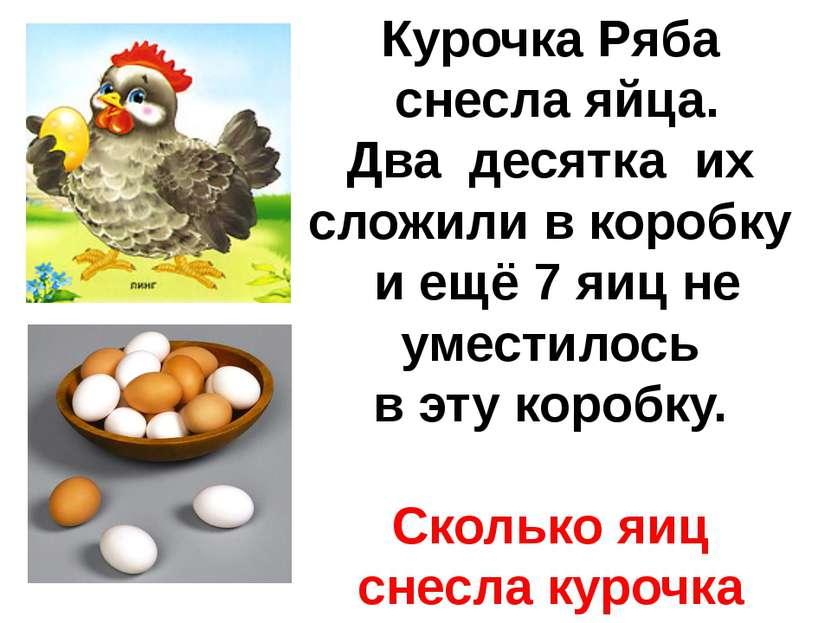 Курочка Ряба снесла яйца. Два десятка их сложили в коробку и ещё 7 яиц не уме...