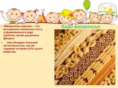 Макаронные изделия — это высушенное пшеничное тесто, отформованное в виде тру...