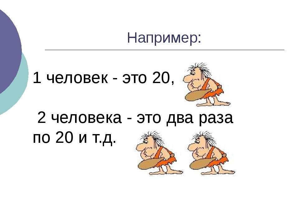 1 человек - это 20, 2 человека - это два раза по 20 и т.д. Например: